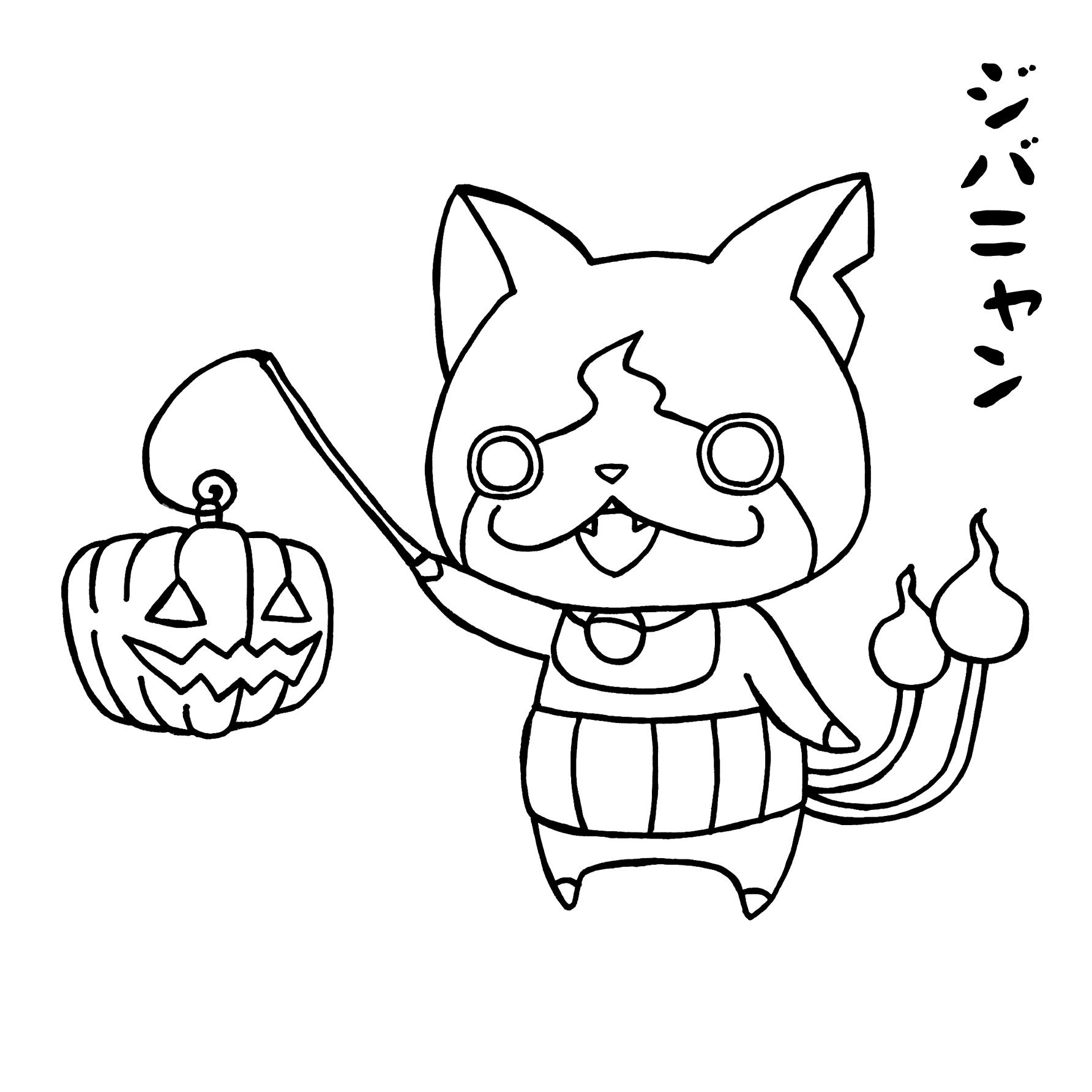 ネコがじんg 妖怪ウォッチ ハロウィンなジバニャン ぬりえ