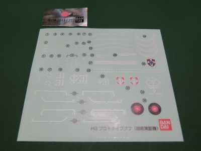 HG-PROTOTYPE-GOUF0014.jpg