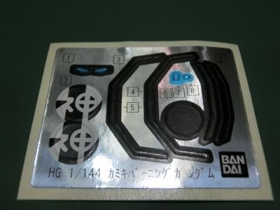 HGBF-KAMIKI-BURNING-GUNDAM0003.jpg