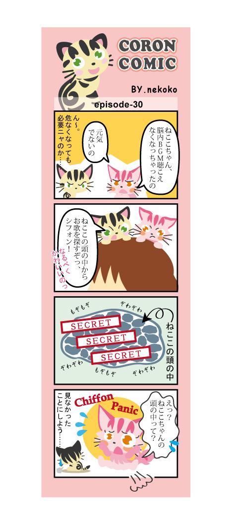 comic_m30