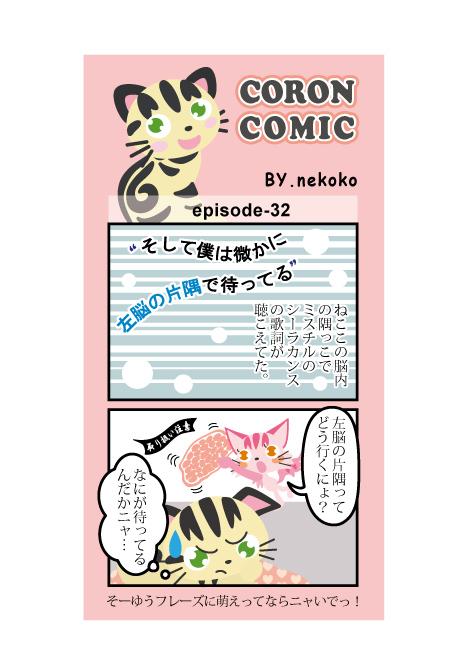 comic_m32