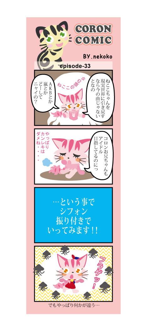 comic_m33