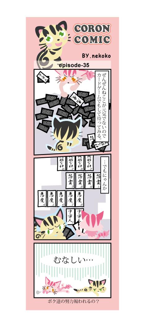 comic_m35