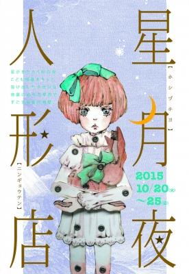 hoshitsuki_omote2.jpg