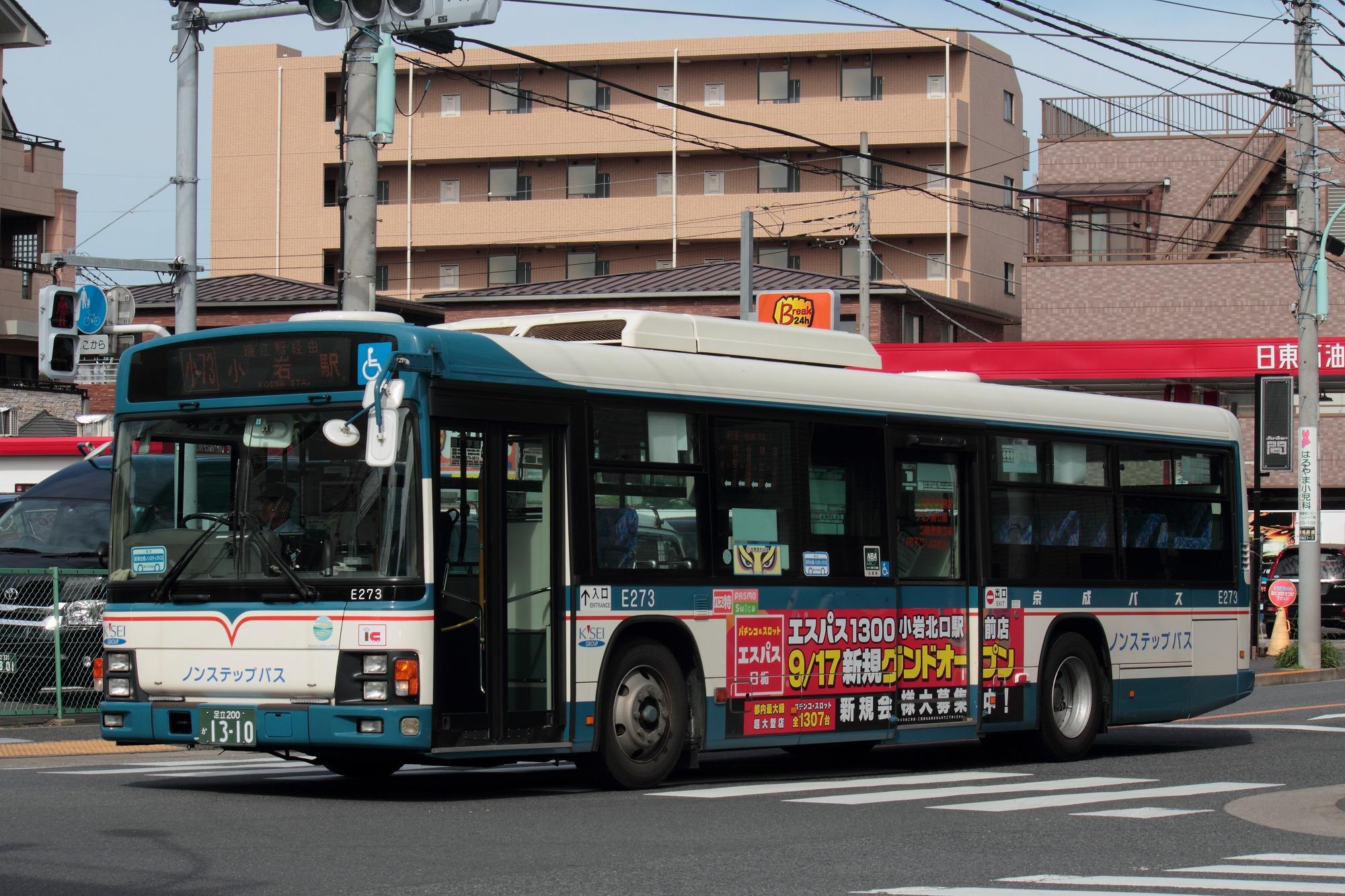 青いリボンの街 京成バス E273
