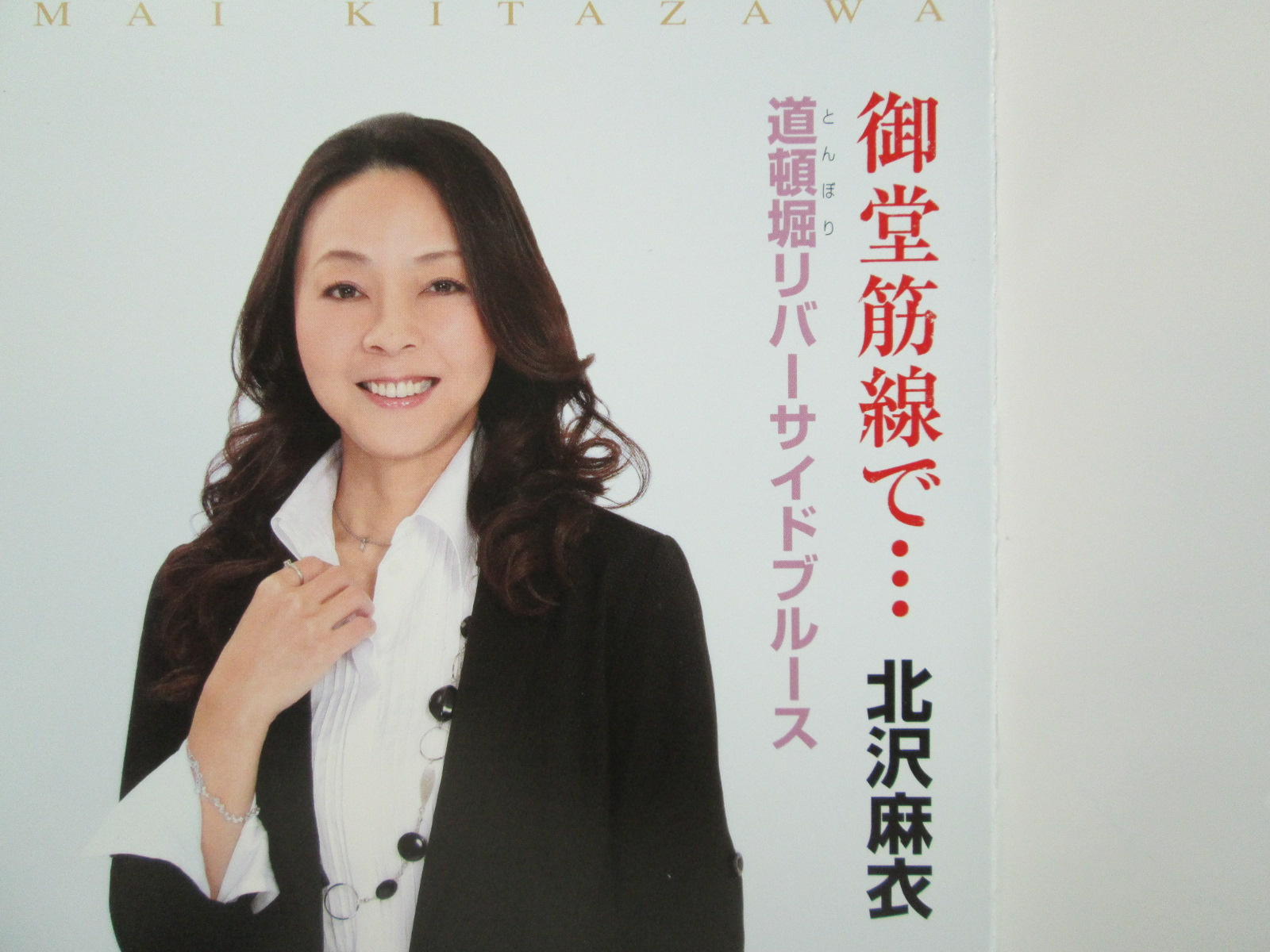 北沢麻衣3
