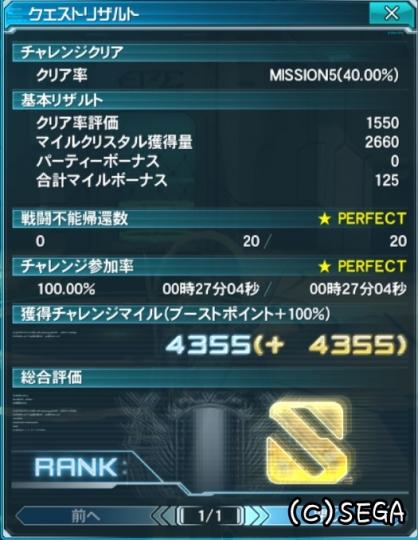 ミッション5まで行けるなら!