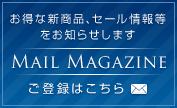 bnr_mailmagazine.jpg