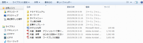 SnapCrab_NoName_2015-9-29_10-7-5_No-00.png
