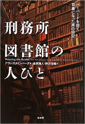 刑務所図書館