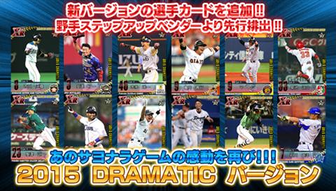 基本無料の新作ブラウザ野球シミュレーションゲーム 『ブラウザプロ野球NEXT』
