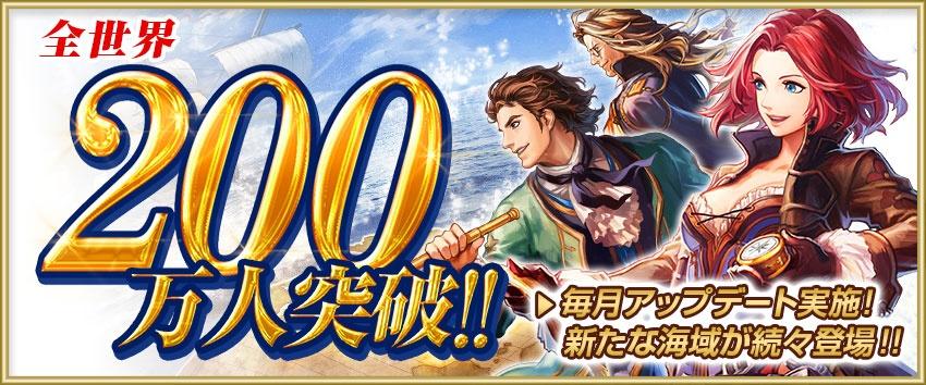 基本無料のブラウザ海洋シミュレーションゲーム『大航海時代V』 シリーズ作品の公開しやジュエルが手に入る「200万人突破記念キャンペーン」開催
