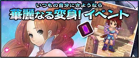 基本無料のブラウザシミュレーションRPG『幻想三国志WEB』 新武将「沈嫣」登場!キャラ変身イベント、ログインキャンペーンも開始