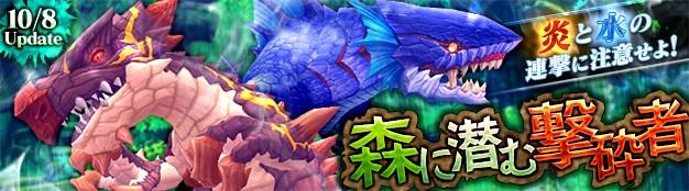 基本無料のハンティングファンタジーMMORPG『ハンターヒーロー』 10月8日に獰猛な野獣が待ち受けるダンジョン「森に潜む撃砕者」」を実装!!可愛いねこ武器アバター登場