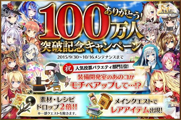 基本無料の人気ブラウザファンタジーRPG『かんぱに☆ガールズ』 100万人突破記念キャンペーンを開催