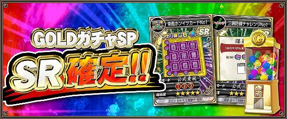 基本無料の人気のネットワーク麻雀ゲーム『セガNET麻雀MJ』 必ずSRがゲットできる「GOLDガチャSP SR確定キャンペーン」を開始