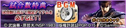基本無料の人気のオンライン対戦麻雀ゲーム『セガネット麻雀 MJ』 全国大会「第4回サミーCUP」を開催!ボイス付きSPキャラクター「ケンシロウ」をGET