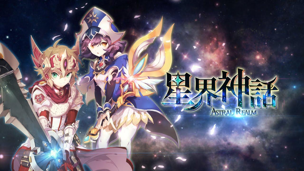 基本無料の新作オンラインゲーム 『星界神話 -ASTRAL TALE-』