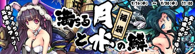 基本無料のブラウザ横スクロール進撃RPG『九十九姫』 金ランク出現率が2倍に!福袋「満ちる月と水の鱗」を販売