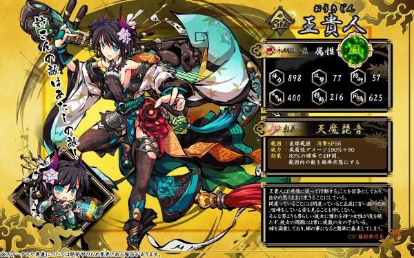 基本無料のブラウザ横スクロール進撃RPG『九十九姫』 王貴人も登場する「花鳥風月」福袋を販売!日本神話の「須佐之男」もBP福袋に新登場