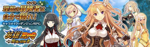 新作ブラウザファンタジーRPG 『英雄RPG 聖域の冒険者』 基本プレイ無料