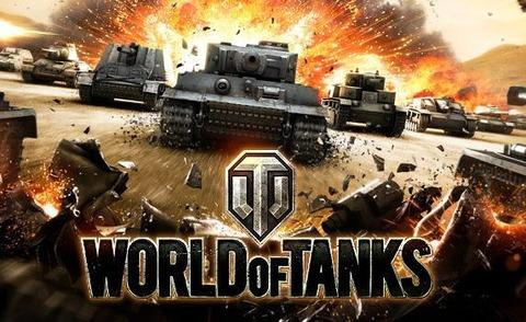 ミリタリーシューティングオンラインゲーム 『World Of Tanks(ワールド・オブ・タンクス)』 基本プレイ無料で楽しめます!