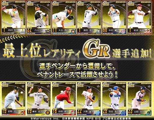 基本プレイ無料の新作ブラウザ野球ゲーム 『ブラウザプロ野球NEXT』
