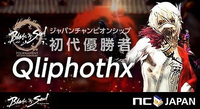 基本プレイ無料のファンタジーMMORPG『ブレイドアンドソウル』 ジャパンチャンピョンシップ初代王者に邪術士のQliphothxさんに決定したぞ