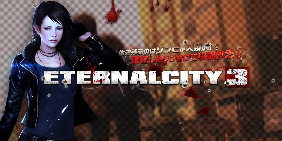 基本プレイ無料の新作ゾンビアクションオンラインゲーム 『エターナルシティ3』