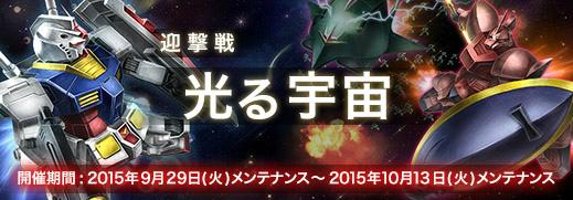 基本プレイ無料のブラウザシミュレーションゲーム『ガンダムジオラマフロント』 サービス開始半周年記念キャンペーン&新イベント「迎撃戦 光る宇宙」を開催だ