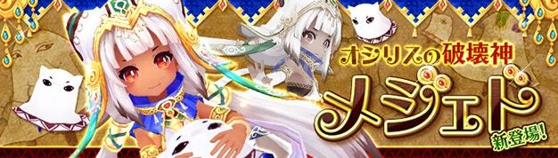 基本プレイ無料のアニメチックファンタジーオンラインMMORPG『幻想神域 -Innocent World-』 エジプトの幻神「メジェド」が新登場したぞ!!ログインキャンペーン&新規登録キャンペーンも開始
