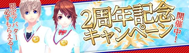 基本プレイ無料のアニメチックファンタジーMMORPG『幻想神域 -Cross to Fate-』 新武器「手裏剣」実装だ!生誕2周年記念祭りも開催