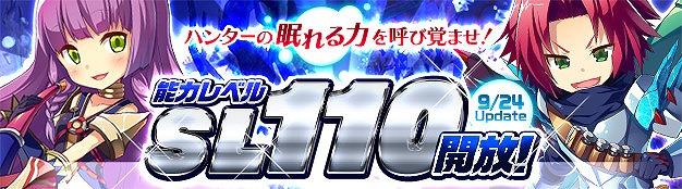 基本プレイ無料のハンティングファンタジーオンラインゲーム『ハンターヒーロー』 ハンターの眠れる力を覚醒する「SL(能力レベル)110開放」の実装決定!着物アバターも登場