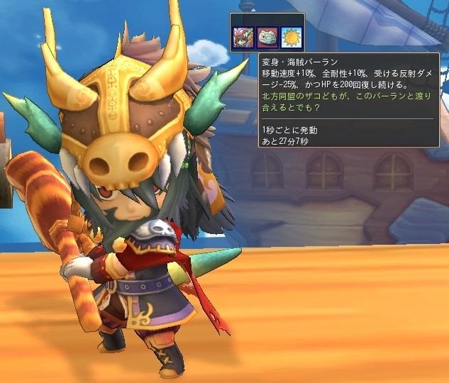 基本プレイ無料のみんな可愛いオンラインRPG『ミルキー・ラッシュ』 英雄変身杖「海賊ラーバン」の確定入手キャンペーンなど開催
