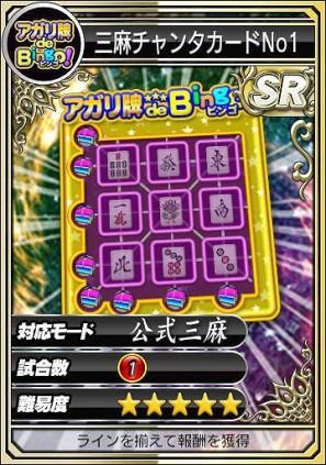 基本プレイ無料のオンライン対戦麻雀ゲーム『セガNET麻雀 MJ』 必ずSRをゲットできる「GOLDガチャSP SR確定キャンペーン」開始