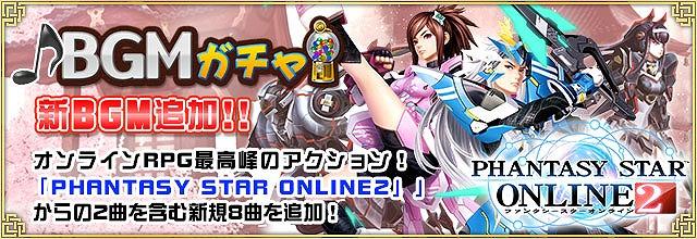 基本プレイ無料のオンライン対戦麻雀ゲーム『セガNET麻雀 MJ』 新BGM限定ガチャのラインナップを更新