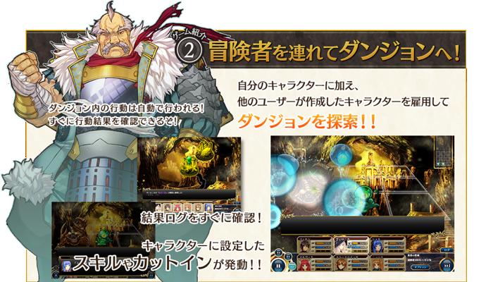 新作ブラウザキャラメイク×ダンジョンRPG 『英雄RPG 聖域の冒険者』 基本プレイ無料で登場
