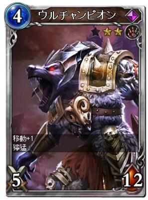 基本プレイ無料の新作ブラウザファンタジーカードバトル『ヴェルストライズ』 隻眼狼王ダルモスを始め、ハーフブラッド族の精鋭カードを公開