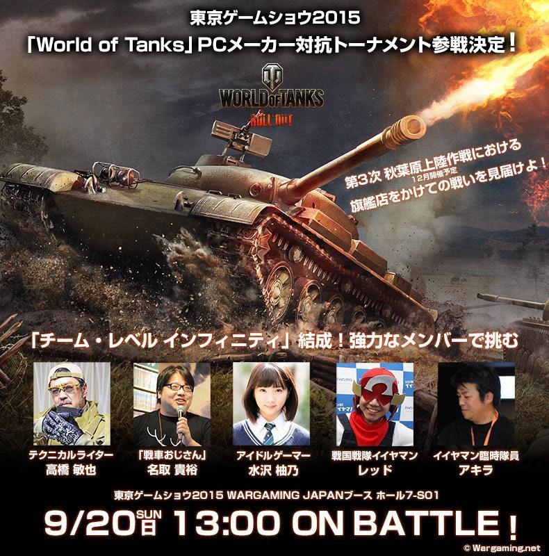 基本プレイ無料のミリタリーシューティング『World of Tanks(ワールド・オブ・タンクス)』 TGS2015でのPCメーカー対抗戦にイイヤマン・レッドさん率いる「チーム・レベル インフィニティ」が参戦
