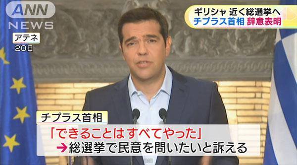 0397_Greece_Alexis_Tsipras_20150821_a_02.jpg