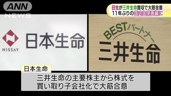 0403_Nihon_seimei_Mitsui_seimei_baisyuu_MA_20150826_a_02.jpg
