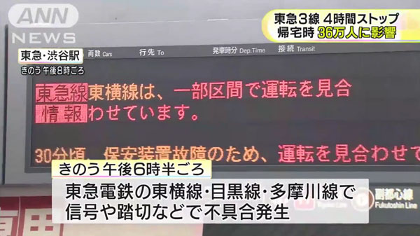 0404_Tokyu_Touyoko_Meguro_Tamagawa_zensen_teishi_20150826_a_02.jpg