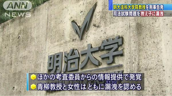 0417_Meiji_University_law_school_shihou_shiken_rouei_20150908_b_07.jpg