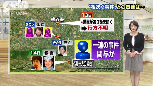 0436_Saitama_Kumagaya_renzoku_satsujin_20150917_h_03.jpg