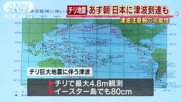 0437_Chile_jishin_M8_tsunami_cyuuihou_20150917_b_02.jpg