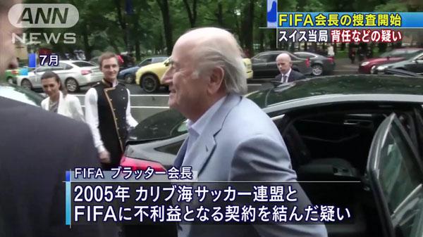 0444_FIFA_kaichou_Joseph_Sepp_Blatter_sousa_taikaishi_20150926_04.jpg