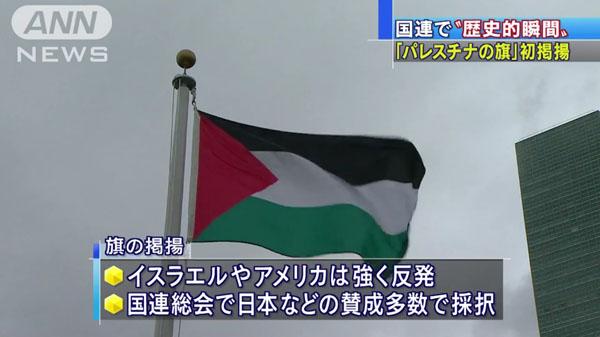 0457_United_Nations_Palestine_kokki_keiyou_20151001_a_05.jpg