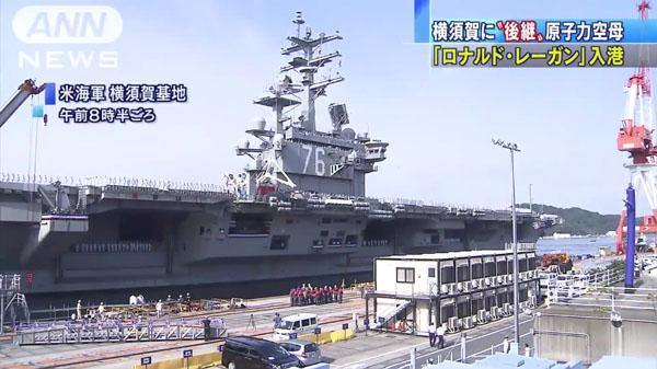 0460_Ronald_Reagan_CVN-76_Yokosuka_nyuukou_20151001_a_04.jpg