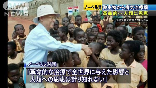 0467_the_Nobel_Prize_Omura_Satoshi_20151006_g_10.jpg