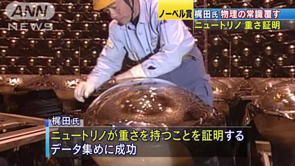0468_the_Nobel_Prize_Kajita_Takaaki_20151007_f_05.jpg